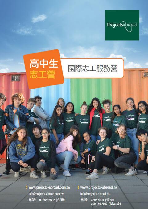 高中生志工營(繁體中文版本)