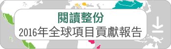 2016年全球項目貢獻報告