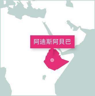 地圖;非洲國家埃塞俄比亞志工目設立的地方