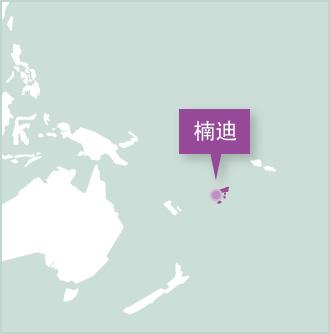 斐濟志工項目設立在楠迪