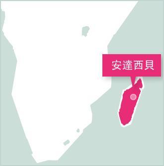 馬達加斯加志工項目設立在安達西貝