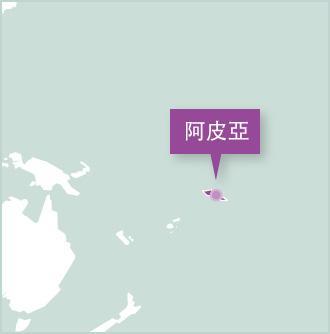 地圖顯示薩摩亞志工項目設立在阿皮亞市