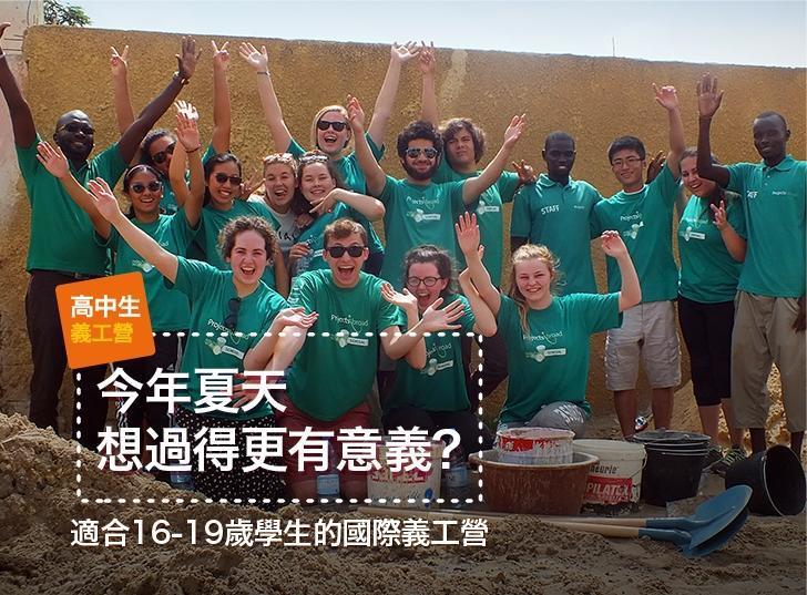為十六歲到十九歲學生而設的高中生志工營,讓你在假期參與海外志工工作