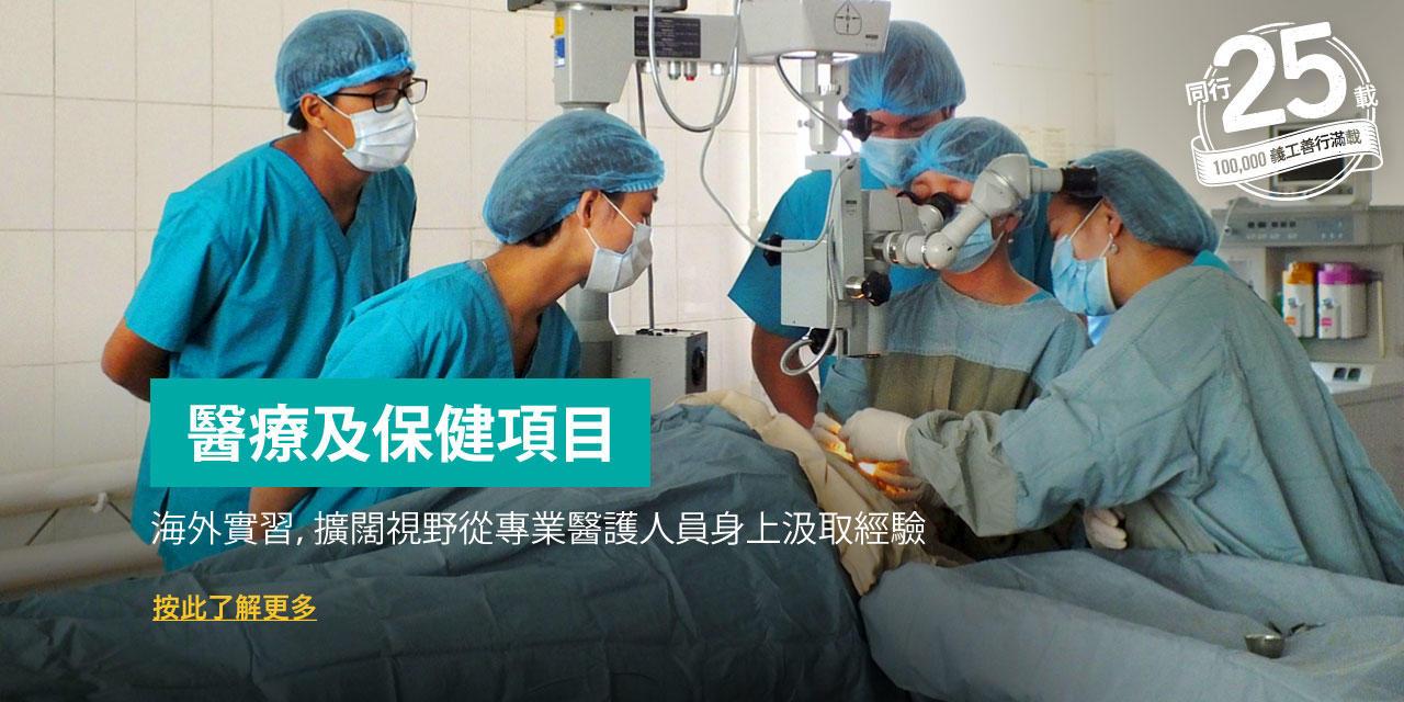 醫療及保健志工項目及海外實習經驗