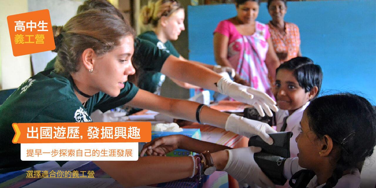 高中生國際志工營