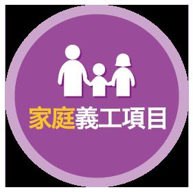 Volunteering for Families