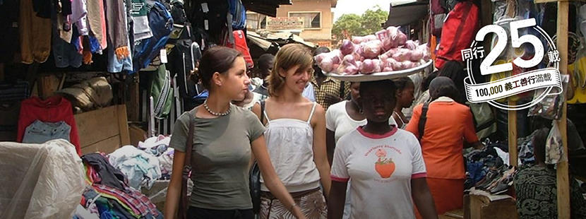 志工參與國際發展項目支援當地的小型企業發展
