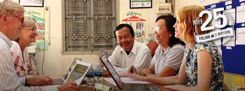 一群小型融資項目實習志工幫助發展中國家的一些小型企業