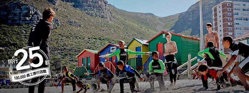 志工在海灘上參與 Projects Aboard南非的衝浪項目