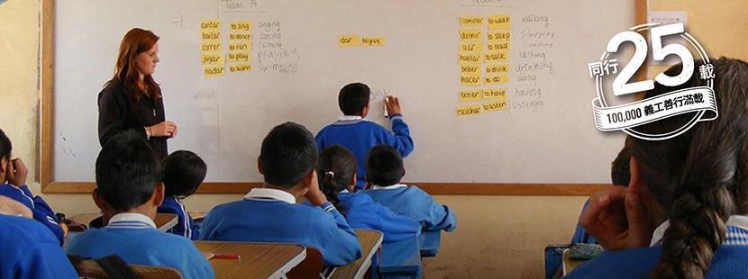 志工在秘魯印加社群學校的課堂教導英語生字